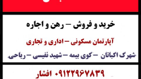 فروش فوری آپارتمان در شهرک اکباتان فازیک