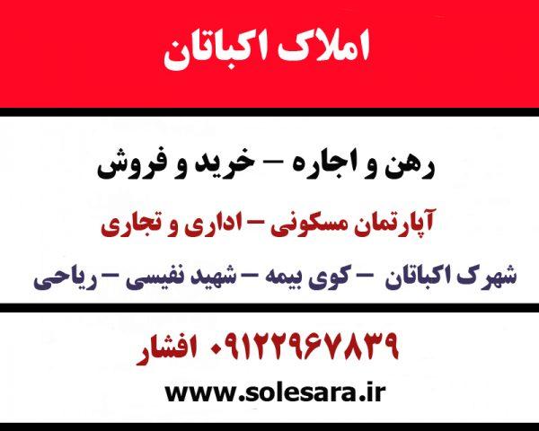 فروش مغازه دربازارچه ۹ شهرک اکباتان